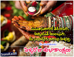 Wedding anniversary image in tamil language