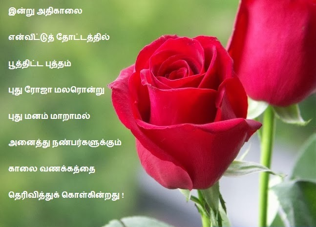 Good morning tamil kavithaigal image for facebook
