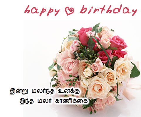 Happy Birthday image for daughter in tamil font