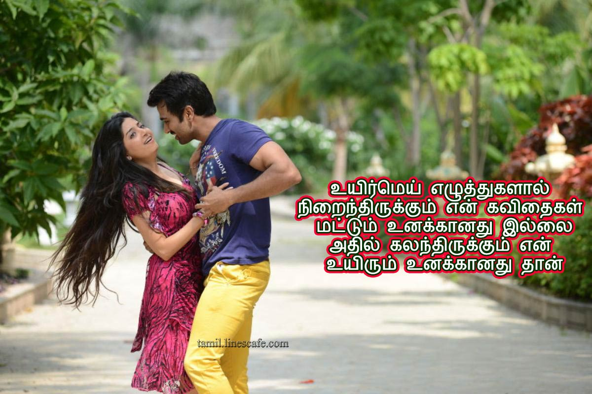 Very Beautiful tamil love couple kavithai image