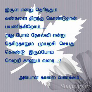 Best kavithai image of good morning tamil sms