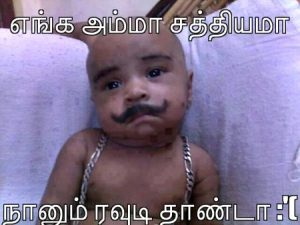 Real Tamil Funny Images with Dialogues For Whatsapp & Facebook