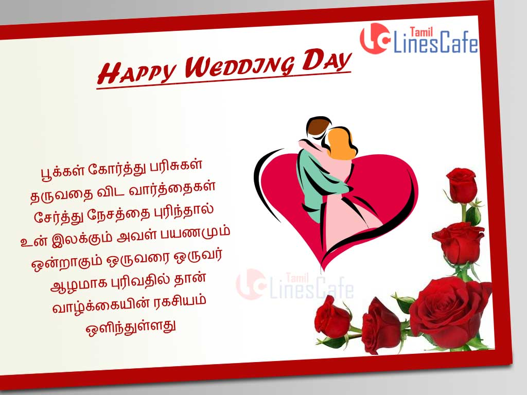 Marriage anniversary greetings in tamil language