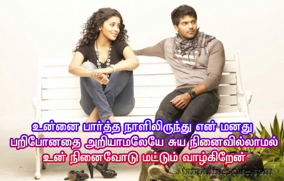 Husband and Wife Love image in Tamil Kavithai Picture