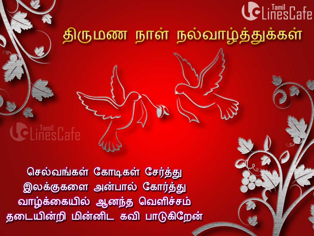 Superb Images Of Marriage Wishes In Tamil Language