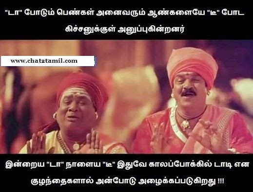 Image of tamil film comedy dialogue