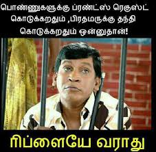 Tamil funny dialouge image