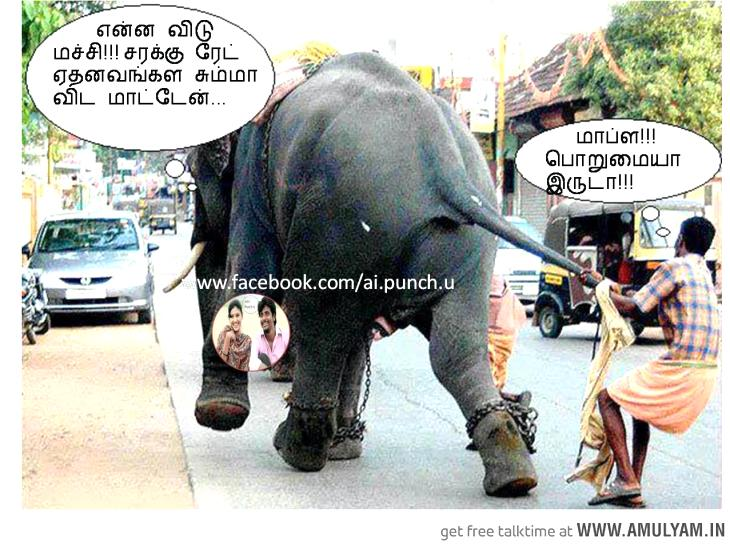 Tamil funny image for facebook