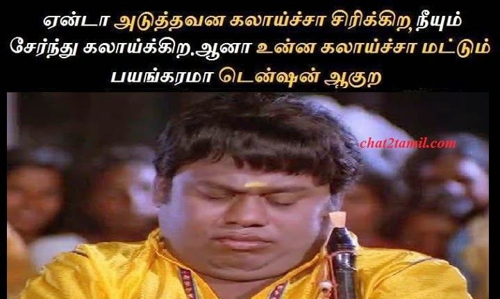 Tamil funny image for fb with super dialouge in tamil