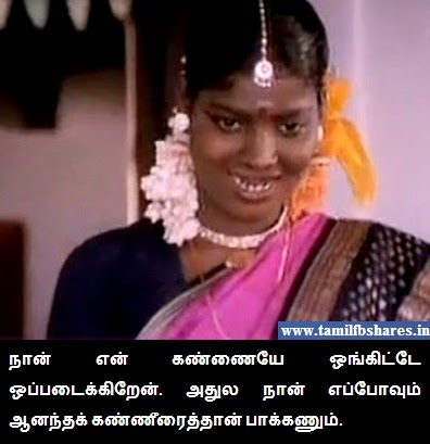 Tamil girl funny image with text in tamil