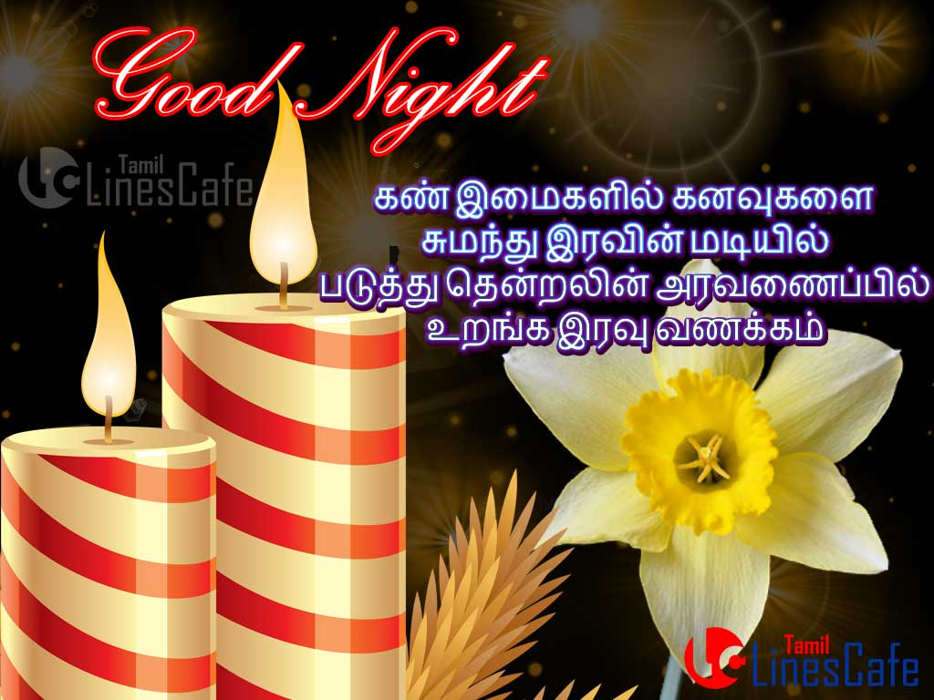 Good night kavithaigal hd picture in tamil font