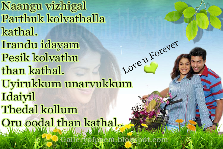 Free download tamil love image for him