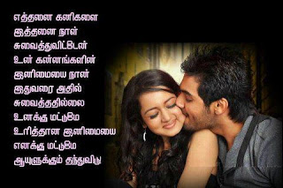 New tamil hot couple romance image with quote