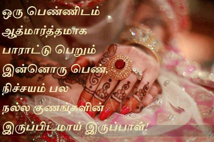 Beautiful kavithai image of tamil actress with quote