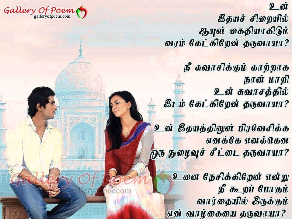 Beautiful tamil love lines for husband