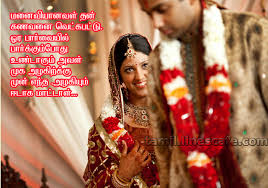 New tamil wedding couple hd image with quote