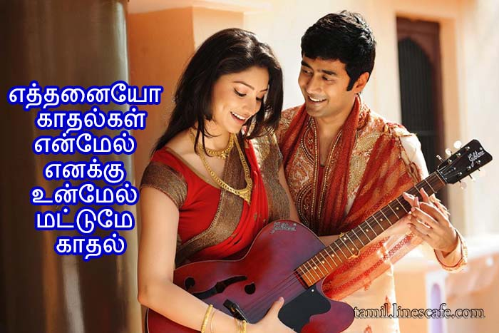 Tamil Romantic husband love image with quote