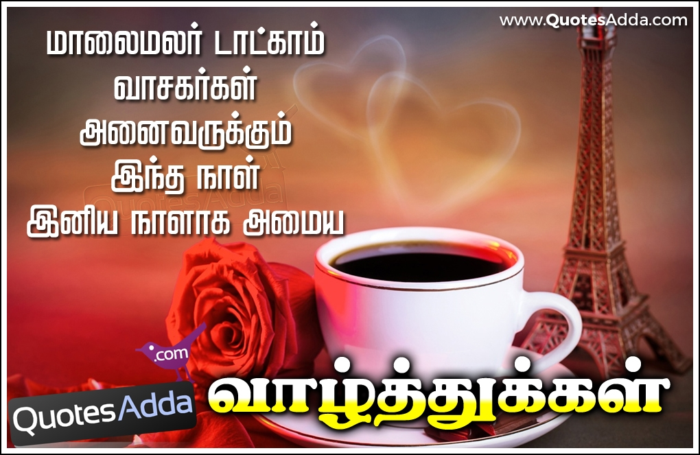 Good morning kavithai greetings with tamil quote