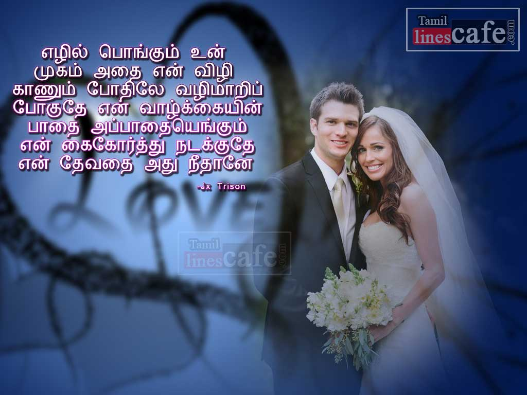 Image Result For Wedding Wishes Tamil Kavithaigal