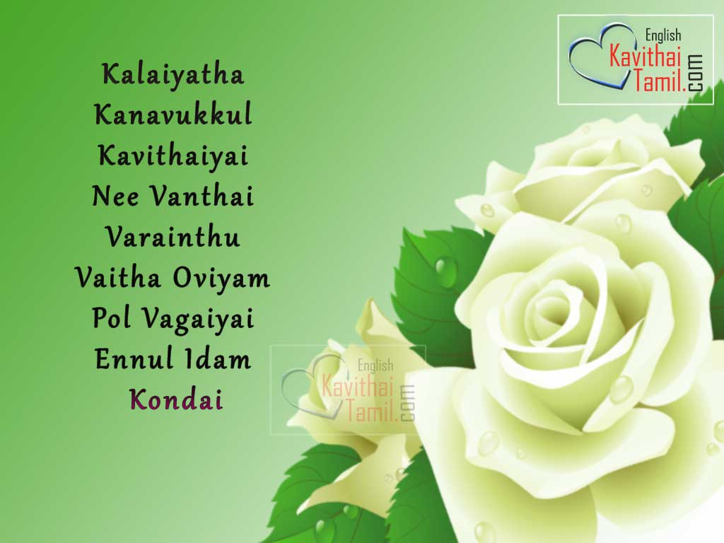 new tamil kavithaigal image of flower in english