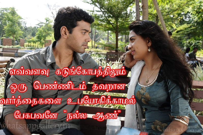 Beautiful wife kavithai love image with quote