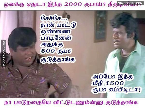 Tamil Best Comedy actor dialogue image