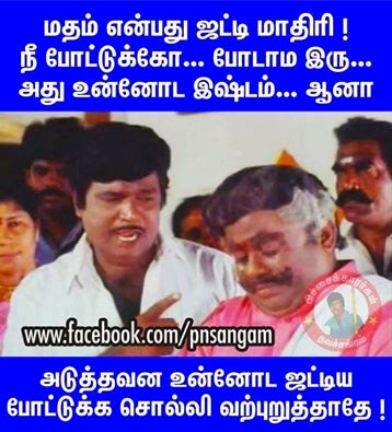 tamil comedy photo comments image