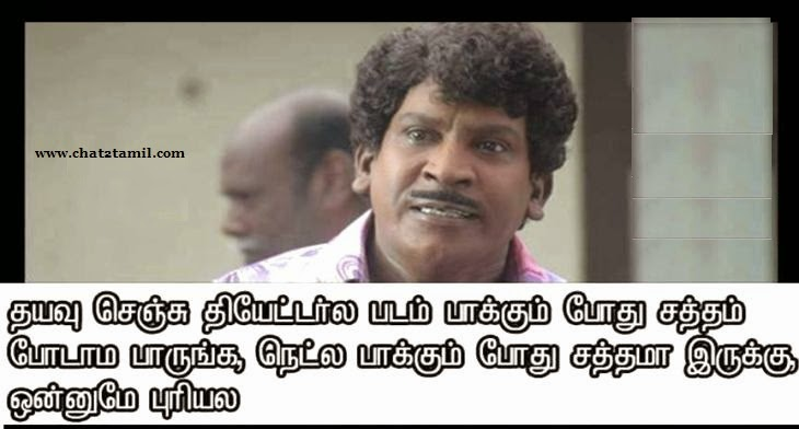 tamil comedy quotes with picture