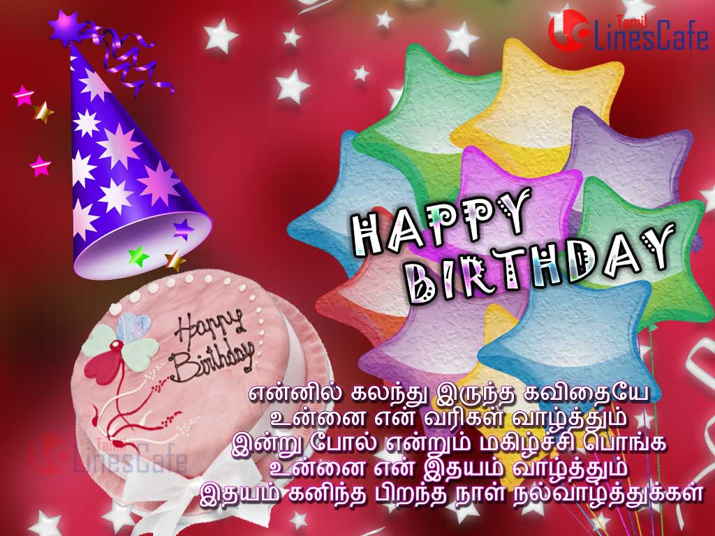 Cute birthday kavithai image for girlfriend