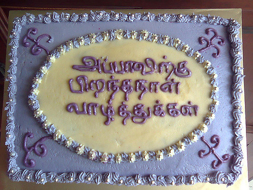Dad birthday kavithai image in tamil language